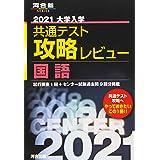 2021大学入学共通テスト攻略レビュー 国語 (河合塾シリーズ)