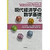 現代経済学の数学基礎[第4版](上)
