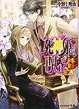 死神姫の再婚 -鏡の檻に棲む王- (ビーズログ文庫)