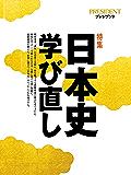 日本史学び直し(PRESIDENT(プレジデント)2020年 3/20号 [エッセンス版] )