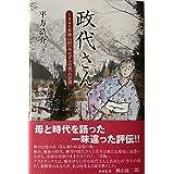 「政代さん」1945年徳山村(今はダムの底)の記憶