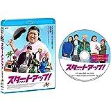 スタートアップ! [Blu-ray]