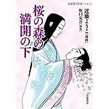 桜の森の満開の下 (岩波現代文庫)