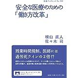 安全な医療のための「働き方改革」 (岩波ブックレット)