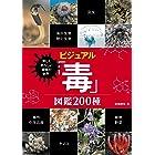 美しく恐ろしい毒物の世界! ビジュアル「毒」図鑑 200種