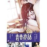 青春夜話 -Amazing Place- [DVD]