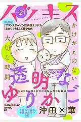 ハツキス 21号 [雑誌] Kindle版