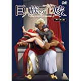 巨人族の花嫁 プレミアム版 [DVD]