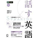 【CD-ROM・音声DL付】話す英語 (実戦力徹底トレーニング)