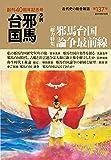 季刊邪馬台国137号