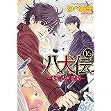 八犬伝 ‐東方八犬異聞‐ 第16巻 (あすかコミックスCL-DX)