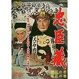 忠臣蔵 櫻花の巻・菊花の巻 [DVD]