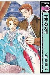 王子の方舟 (ビーボーイコミックス) Kindle版