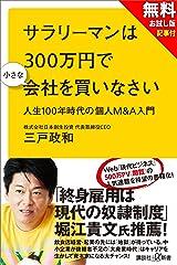 【無料お試し版】サラリーマンは300万円で小さな会社を買いなさい 人生100年時代の個人M&A入門+現代ビジネス記事付 Kindle版