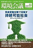 環境会議 2018年春号 [雑誌] (気候変動対策で目指す 持続可能社会)