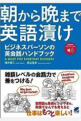 朝から晩まで英語漬け ビジネスパーソンの英会話ハンドブック(音声DL付) Kindle版