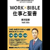 仕事と聖書: 元銀行マン牧師の社会に影響を与える1%のクリスチャンになる方法