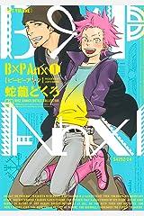 B×P Anx (1) (バーズコミックス ルチルコレクション) Kindle版