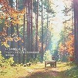 3SCD-0058 「いつか聞いたうた ヴィブラフォンで奏でる日本の叙情 會田瑞樹」