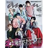 anan(アンアン)2021/8/4号 No.2260[新世代カルチャー2021/SixTONES]