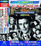 フランス映画界の至宝 ジェラール・フィリップ コレクション DVD9枚組 ACC-142