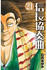 信長協奏曲(21) (ゲッサン少年サンデーコミックス) Kindle版