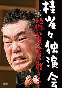 桂雀々独演会 地獄八景亡者戯二〇一七 [DVD]
