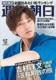 週刊朝日 2020年 8/7 号【表紙:永瀬廉 (King & Prince)】 [雑誌]