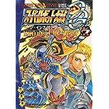 スーパーロボット大戦OG‐ジ・インスペクター‐Record of ATX Vol.7 BAD BEAT BUNKER (電撃コミックスNEXT)