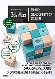 世界一わかりやすい 3ds Max 操作と3DCG制作の教科書【3ds Max 2020対応版】 世界一わかりやすい教科書