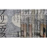 プリニウス コミック 1-10巻セット