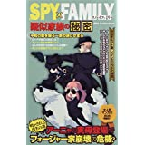 SPY×FAMILY 疑似家族の秘密 (DIA Collection)