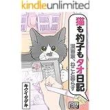 漫画家、ねこと暮らす 猫も杓子もタオ日記 (impress QuickBooks)