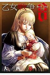 乙女戦争 ディーヴチー・ヴァールカ : 8 (アクションコミックス) Kindle版