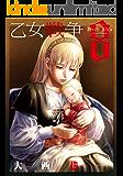 乙女戦争 ディーヴチー・ヴァールカ : 8 (アクションコミックス)