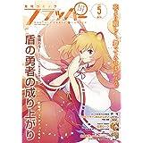 【電子版】月刊コミックフラッパー 2021年5月号 [雑誌]