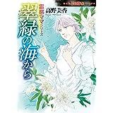 霊感ママシリーズ 翠緑の海から (HONKOWAコミックス)