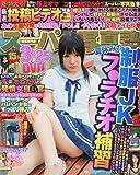 DVD付 スーパー写真塾 2013年 09月号