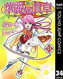 華麗なる食卓 34 (ヤングジャンプコミックスDIGITAL)