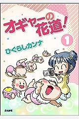 オギャーの花道!(分冊版) 【第1話】 (本当にあった笑える話) Kindle版