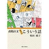 高校古文もっとこういう話 (知的シゲキBooks)