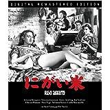 にがい米 HDリマスター(スペシャル・プライス) [Blu-ray]