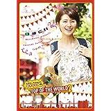 めざましPresents 鈴木ちなみのTOP OF THE WORLD SEASON2 [DVD]