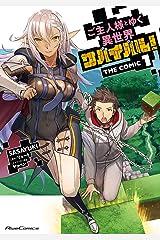 ご主人様とゆく異世界サバイバル! THE COMIC 1 (ライドコミックス) Kindle版