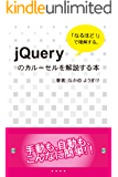 「なるほど!」で理解する jQueryのカルーセルを解説する本