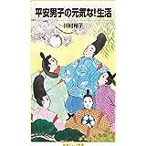 平安男子の元気な!生活 (岩波ジュニア新書 930)