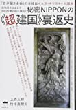 「岩戸開き本番」の主役はイエス・キリスト=大国主 秘密NIPPONの《超建国》裏返史 古代日本はまるで旧約聖書の隠れ舞台!