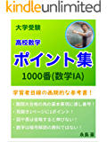 【特価】大学受験 高校数学 ポイント集 1000番(数学I+A)