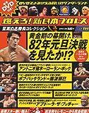隔週刊 燃えろ!新日本プロレス 2012年 6/21号 [分冊百科]