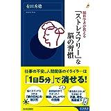 脳科学者が教える「ストレスフリー」な脳の習慣 (青春新書インテリジェンス)